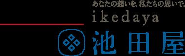 池田屋 - 清水 静岡 浜松 銀座 梅田-
