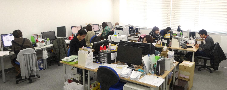 ネット事業室